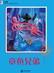 章鱼兄弟(大白鲸系列)-螳小螂-叶阳初