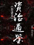 白话《资治通鉴》(中国权谋智慧)-(宋) 司马光-峻宇