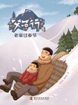 父子行(二):老家过春节-童启富,童豁成-中国科学技术出版社