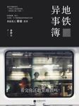 地铁异事簿-康静文-艾宝良