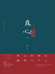 真心(上)-雪漠-作家雪漠,申振柱