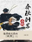 """春秋刺客小传:值得被记录的""""荆轲""""们-白泽-播音楚扬"""