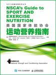 美国国家体能协会运动营养指南-美国国家体能协会  比尔·I. 坎贝尔 玛利亚·A. 斯帕诺-人邮知书