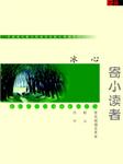 寄小读者—冰心散文名篇欣赏-冰心-虹云,吕中