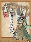 三国英雄传-南京市民学堂-凤凰书苑,张宗刚老师