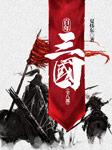百年三國(全八部)-夏煒東-一個光頭的奉玄