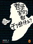 哲学家们都干了些什么?(读客畅销书)-林欣浩-读客熊猫君