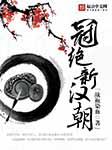 冠绝新汉朝-战袍染血-青峰明月