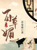 百草媚(山匪男主×中医世家女医)-苏曼凌-凤娱有声