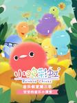 小鸡彩虹音乐教室(第三季)-雷涛-小鸡彩虹