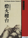 胡雪岩全传(第五卷,高阳著)-高阳-关勇超