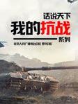 我的抗战(大型历史纪录片)-北京人民广播电台-悦库时光,罗兵