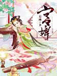 宮婢-有琳-紅菱652501513
