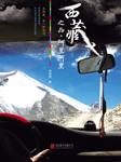 西藏之西,阿里阿里-李初初-流浪的叮当
