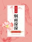 烟雨濛濛(《情深深雨濛濛》原著)-琼瑶-播音静婧