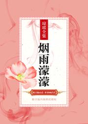 煙雨濛濛(《情深深雨濛濛》原著)-瓊瑤-播音靜婧