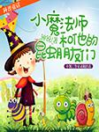 小魔法师和他的昆虫朋友们-钟锐-小靓姐姐讲故事