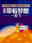 看世界:环球飞行中国梦-张博-培根fm