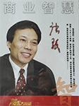 商业智慧-唐骏-唐骏