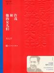 许茂和他的女儿们(茅盾文学奖获奖作品)-周克芹-人民文学出版社