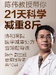 协和医院医学减重处方:21天科学减重8斤-陈伟-BTV养生堂