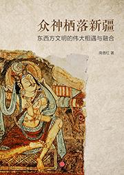 众神栖落新疆:东西方文明的伟大相遇与融合-南香红-且听风吟