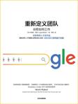 重新定义团队:谷歌如何工作-[美]拉斯洛·博克-中信书院