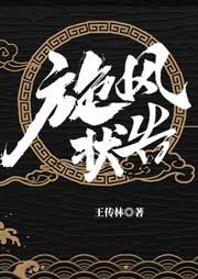 旋风告状(刘罗锅传奇)-王传林-王传林