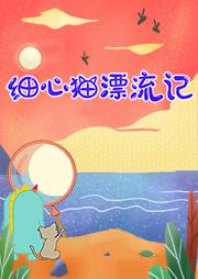 细心猫漂流记-江湖大盗-美可玩故事