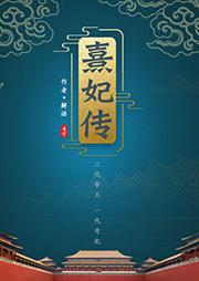清宫熹妃传(多人精品剧)-解语-半纸鸿鹊