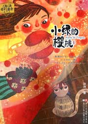 小绿的樱桃(汤汤奇幻童话)-汤汤-浙江少年儿童出版社