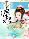 虐妃-黯香-尤婭