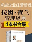 卓越企业经营管理全套解决方案-拉姆·查兰-华章有声读物,陈白,朗生,贺群越