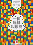 一种叫乐高的玩具-《第一财经周刊》杨樱-禾子CV