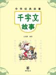 千字文故事-王逸群-去听