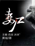 妻尸-黄瑶-恋战