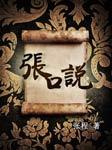 张口说:听中国历史文化猛料-张程-张程老师