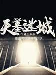 天墓迷城-木木-柴小玖