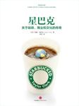 星巴克:关于咖啡、商业和文化的传奇-霍华德·毕哈-中信书院