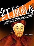 红顶商人胡雪岩处世之道-赵洪宇-龙庙山精品故事