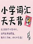 小学英语1000词汇天天背-曲鹤-曲鹤老师