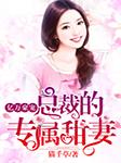 亿万豪宠:总裁的专属甜妻-猫千草-悠然
