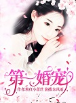 第一婚宠-粉红小蕾丝-东风雨