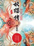 妖猫传:沙门空海之大唐鬼宴(1-4册)-梦枕貘-骆驼