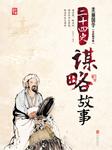二十四史谋略故事(新书畅听)-陈楚生-播音王东