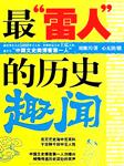 """最""""雷人""""的历史趣闻-刘继兴-心无涯"""