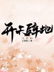 开天辟地(同名红色电影改编)-王封臣-王封臣