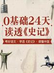 零基础24天读透史记-石昭慧-布谷学习
