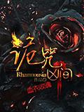 诡咒凶间-Rhamnousia-青锋木羽