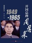 開國總理周恩來1949——1965-南山南哲-焱
